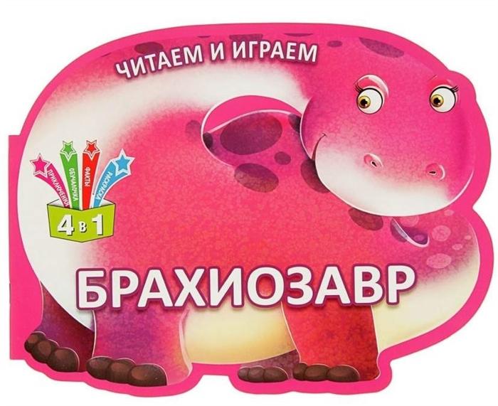 Читаем и играем Брахиозавр маршак с я читаем и играем