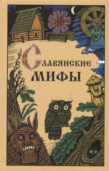 Смирнов Ю. Славянские мифы цена в Москве и Питере