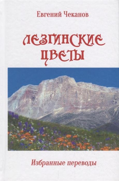 Чеканов Е. Лезгинские цветы Избранные переводы