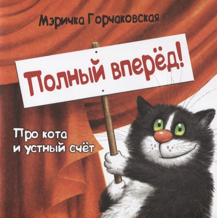 Купить Полный вперед Про кота и устный счет Считалка для детей, Грифон М, Стихи и песни