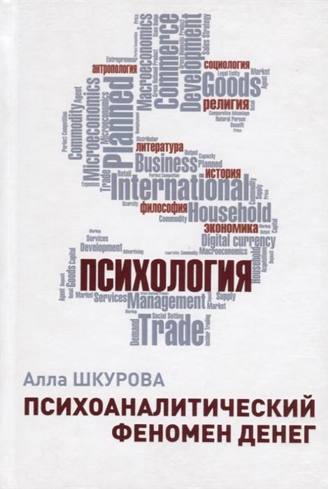 Шкурова А. Психоаналитический феномен денег