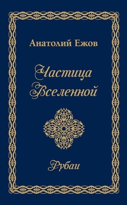 Ежов А. Частица Вселенной Рубаи анатолий ежов территория любви рубаи избранное