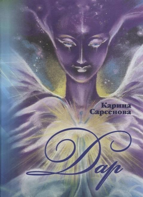 Фото - Сарсенова К. Дар Фантастические романы сарсенова к запредельное 2 интервью с целителями