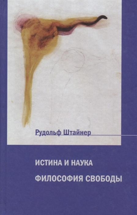 Штайнер Р. Истина и наука Философия свободы ф и гиренок философия наука культура выпуск 4