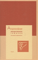 Антропософская лекарственная терапия для врачей и фармацевтов. Том II. Показания к применению