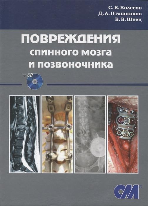 Колесов С., Пташников Д., Швец В. Повреждения спинного мозга и позвоночника CD