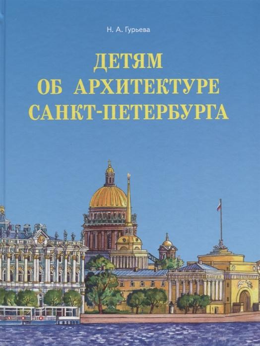 Гурьева Н. Детям об архитектуре Санкт-Петербурга сизова н детям об этикете