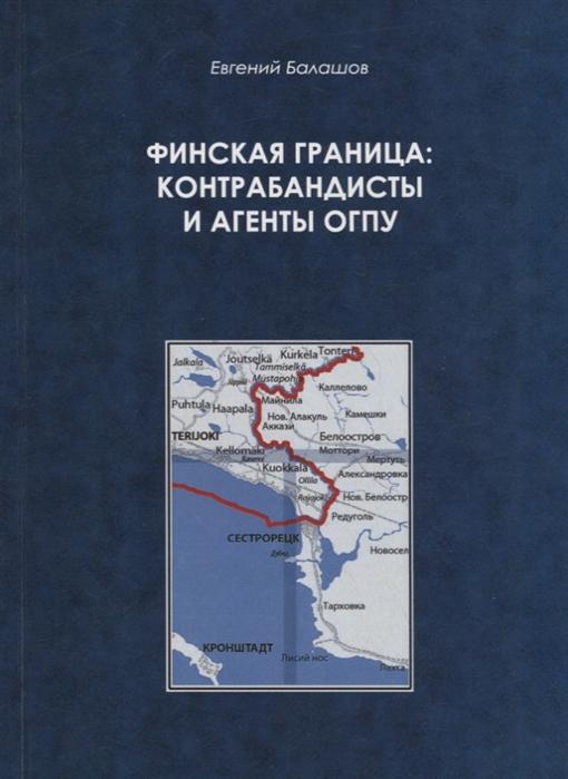 Балашов Е. Финская граница контрабандисты и агенты ОГПУ