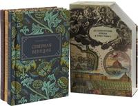 Петербургские этюды в трех томах (комплект из 3 книг)