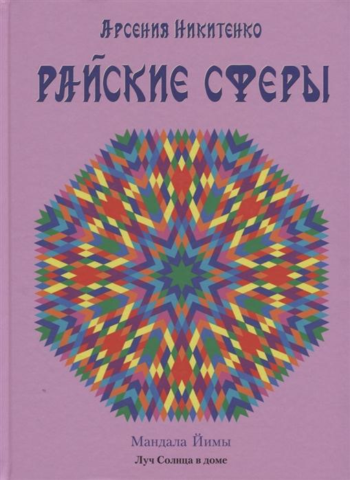Никитенко А. Райские сферы никитенко а райские сферы