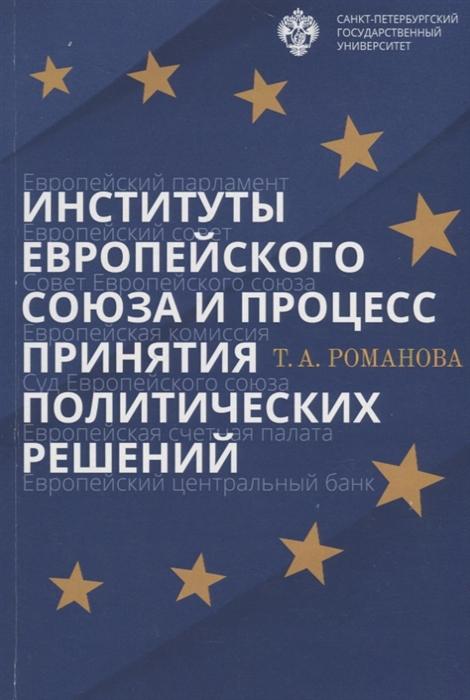Институты Европейского союза и процесс принятия политических решений Учебное пособие