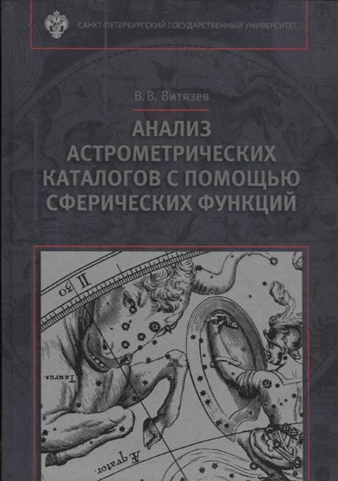 Витязев В. Анализ астрометрических каталогов с помощью сферических функций