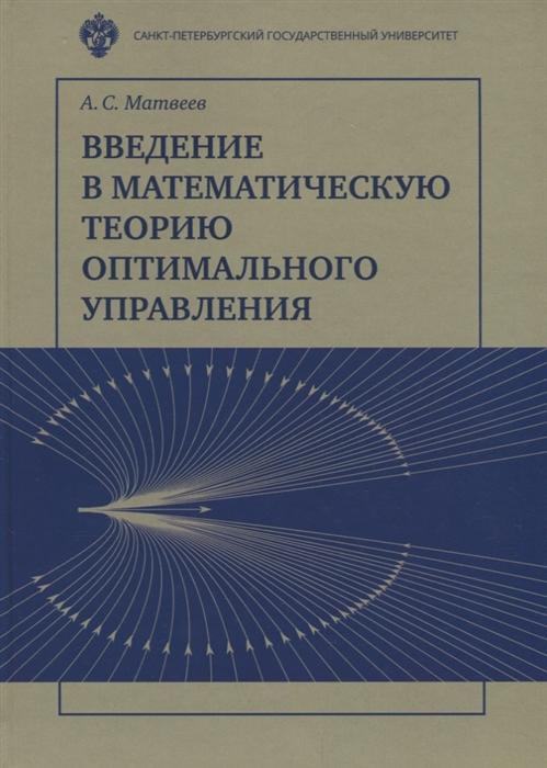 Матвеев А. Введение в математическую теорию оптимального управления Учебник матвеев а введение в математическую теорию оптимального управления учебник