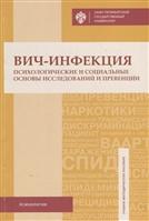 Вич-инфекция: психологические и социальные основы исследований и превенции. Учебно-методическое пособие