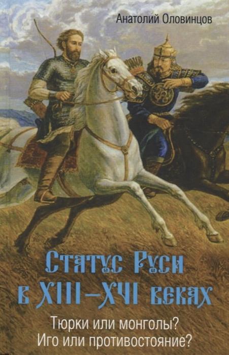 Оловинцов А. Статус Руси в XIII XVI веках Тюрки или монголы Иго или противостояние цены