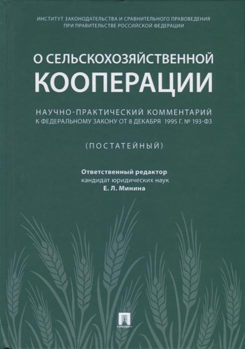 Научно-практический комментарий к Федеральному закону от 8 декабря 1995 г 193-ФЗ О сельскохозяйственной кооперации постатейный