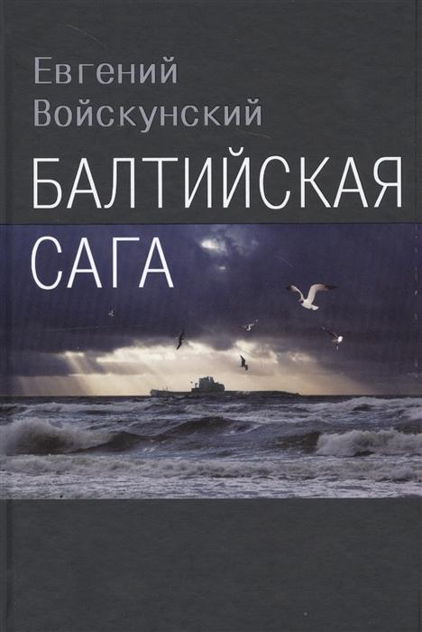 цены Войскунский Е. Балтийская сага