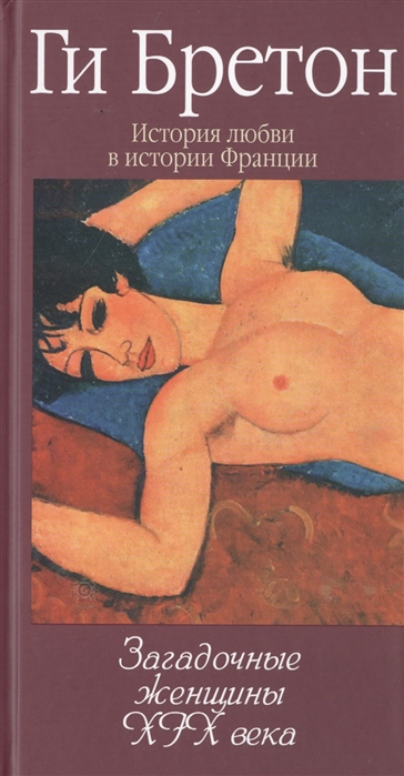 Бретон Г. История любви в истории Франции Том 10 Загадочные женщины XIX века цена и фото