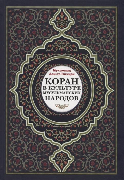 Мухаммад Али ат-Тасхири Коран в культуре мусульманских народов цена 2017