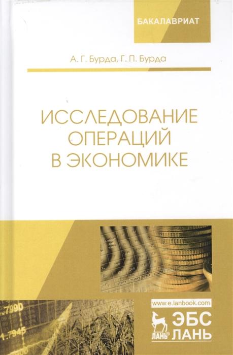 Бурда А., Г. Исследование операций в экономике Учебное пособие