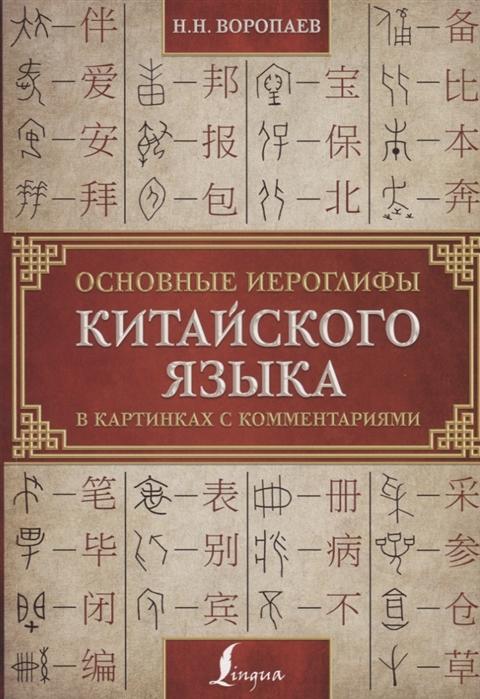 Основные иероглифы китайского языка в картинках с комментариями