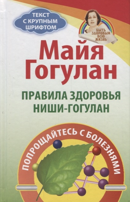 Гогулан М. Правила здоровья Ниши - Гогулан