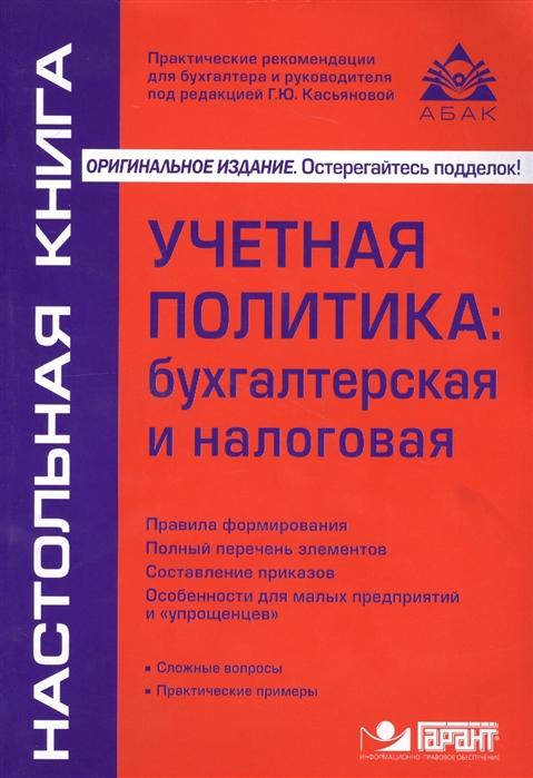 Касьянова Г. Учетная политика бухгалтерская и налоговая