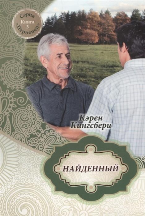 Кингсбери К. Найденный Книга 3