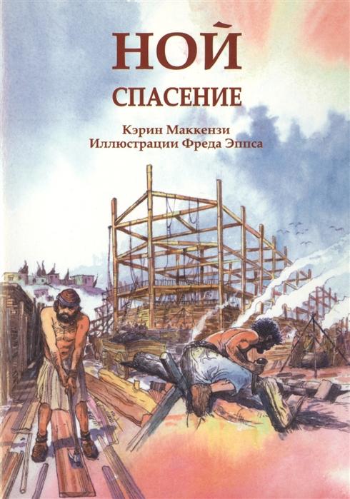 Маккензи К. Ной Спасение спасение фатьмы