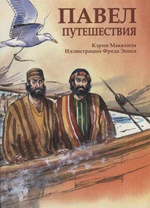 Купить Павел Путешествия, Библия для всех СПб, Детская религиозная литература
