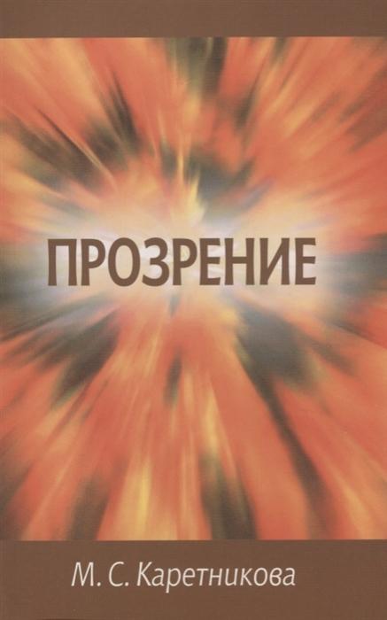 Каретникова М. Прозрение исповедь семен клебанов прозрение