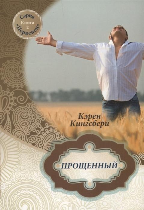 Кингсбери К. Прощенный Книга 2