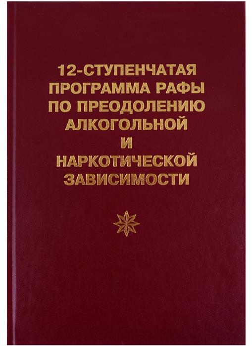 МакГи Р., Спрингал П., Джоинер С. 12-ступенчатая программа Рафы по преодолению алкогольной и наркотической зависимости