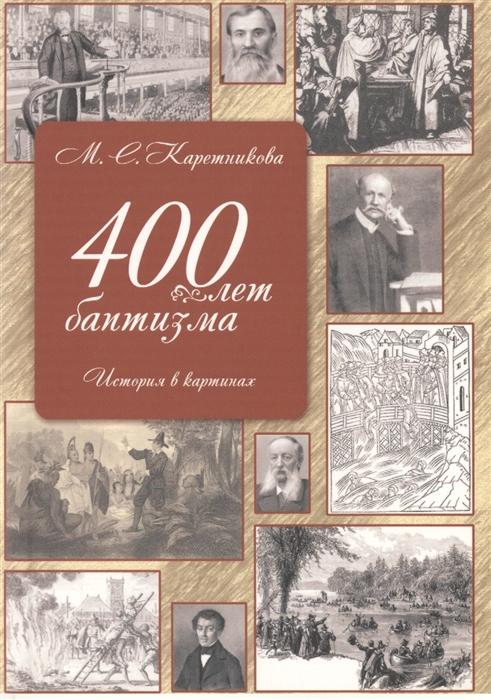 Каретникова М. 400 лет баптизма История в картинках