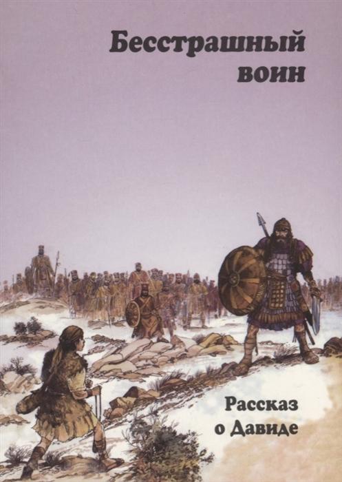 Купить Бесстрашный воин Рассказ о Давиде, Библия для всех СПб, Детская религиозная литература
