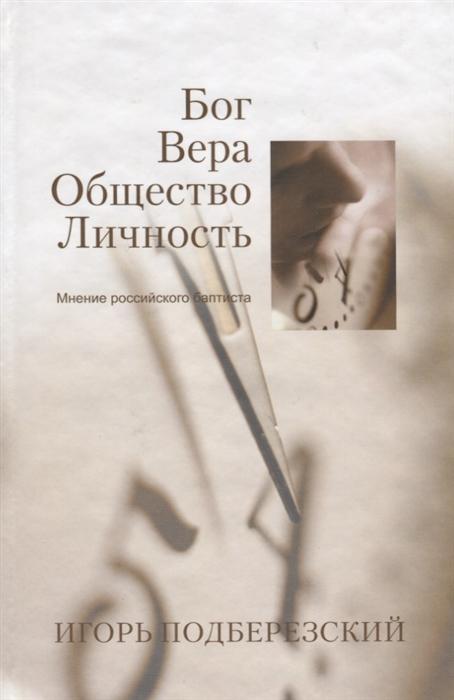 Подберезский И. Бог Вера Общество Личность Мнение российского баптиста