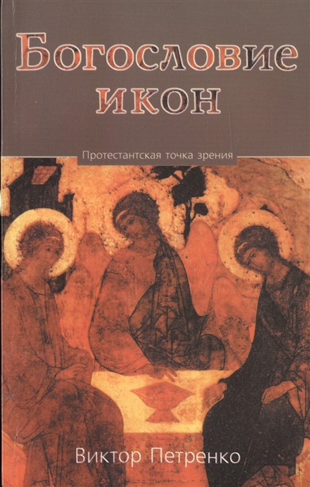 Петренко В. Богословие икон Протестантская точка зрения