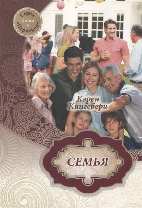 Кингсбери К. Семья Книга 4