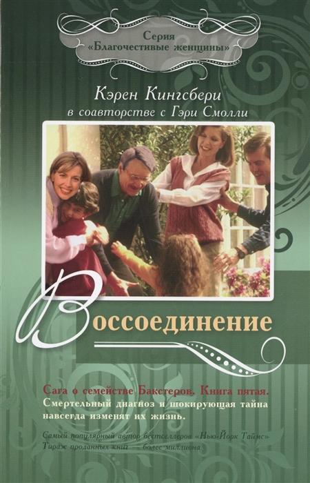 Кингсбери К., Столли Г. Воссоединение Сага о семействе Бакстеров Книга пятая