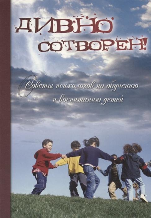 Дивно сотворен Советы психологов по обучению и воспитанию детей Сборник статей Том 2