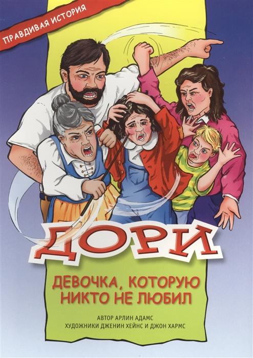 Купить Дори - девочка которую никто не любил, БДВ БИБЛИЯ ДЛЯ ВСЕХ, Детская религиозная литература