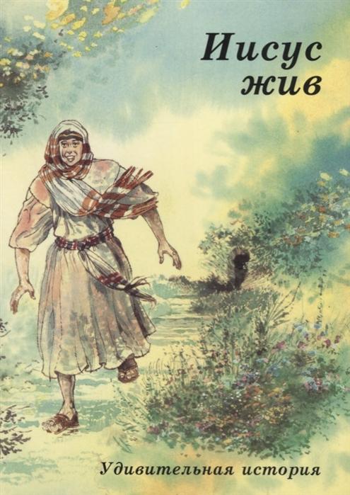 Купить Иисус жив, Библия для всех СПб, Детская религиозная литература