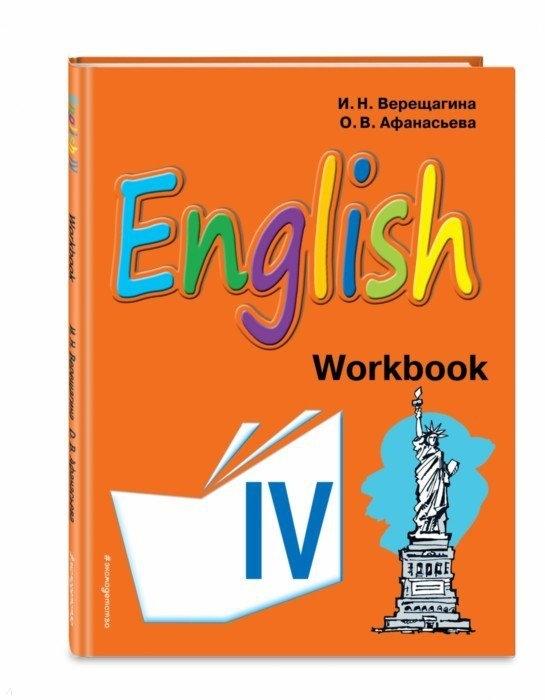 Верещагина И., Афанасьева О. English Workbook Английский язык IV класс Рабочая тетрадь агат голубой 3 4 см 1 шт