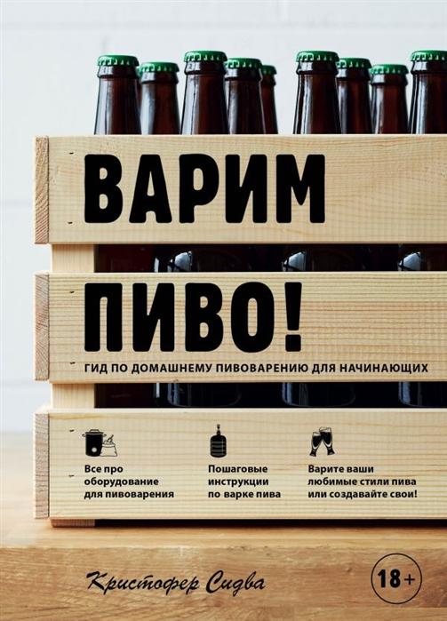 Сидва К. Варим пиво Гид по домашнему пивоварению для начинающих