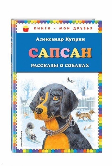 Куприн А. Сапсан рассказы о собаках