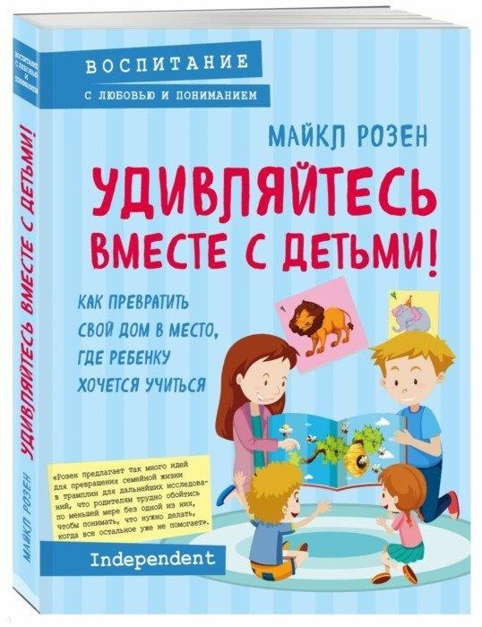 цена на Розен М. Удивляйтесь вместе с детьми Как превратить свой дом в место где ребенку хочется учиться