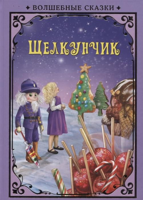Гофман Э. Щелкунчик гофман э щелкунчик и другие волшебные сказки
