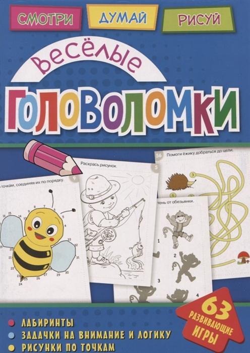 Вишневская А. Веселые головоломки