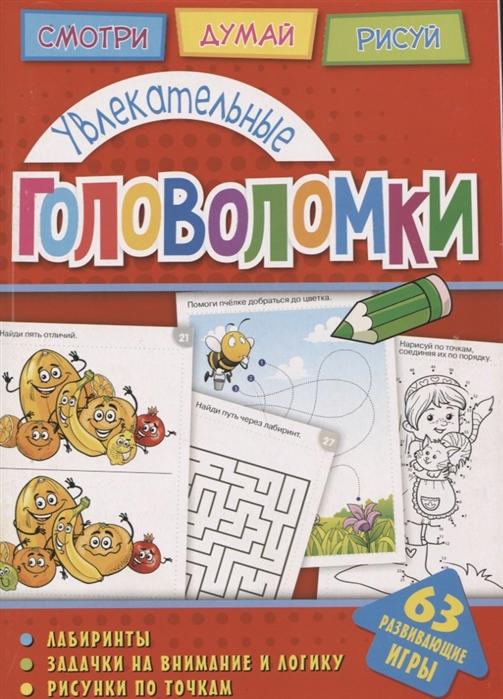 Вишневская А. Увлекательные головоломки