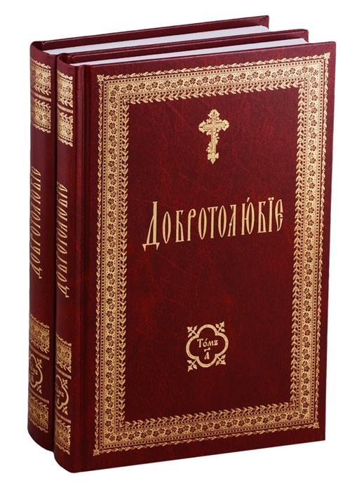 Добротолюбие на церковно-славянском языке комплект из 2 книг